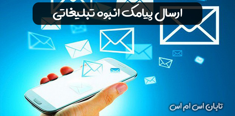 ارسال پیامک انبوه تبلیغاتی