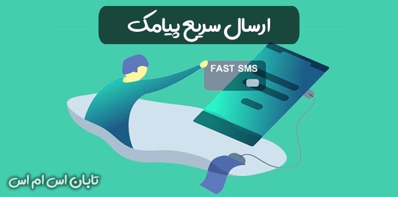 ارسال سریع پیامک