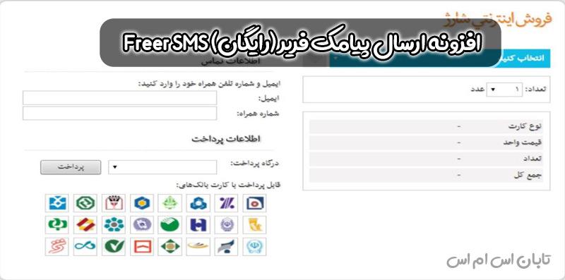 افزونه ارسال پیامک فریر (رایگان) Freer SMS