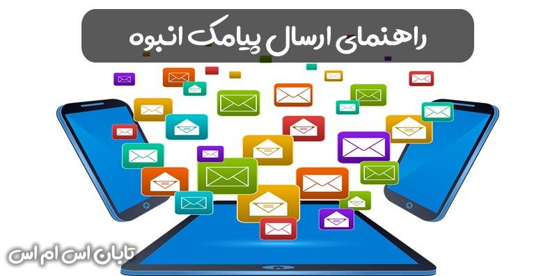 راهنمای ارسال پیامک انبوه