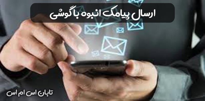 ارسال پیامک انبوه با موبایل