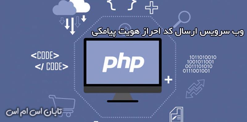 وب سرویس ارسال کد تایید OTP
