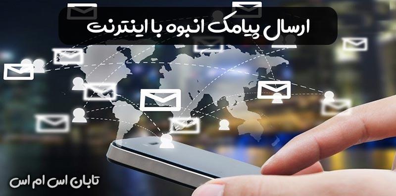 ارسال پیامک انبوه با اینترنت