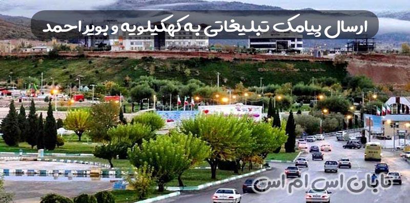 ارسال پیامک تبلیغاتی در کهگیلویه و بویر احمد