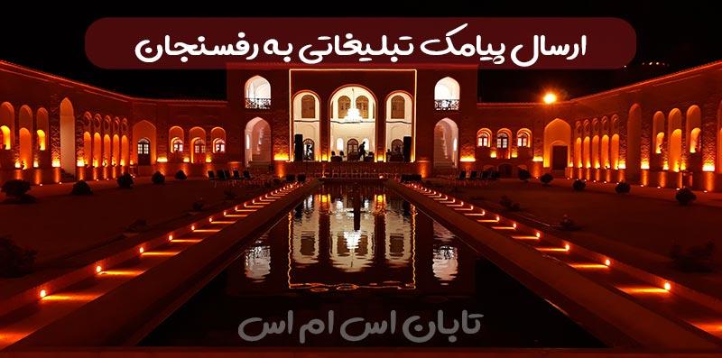 ارسال پیامک تبلیغاتی در رفسنجان