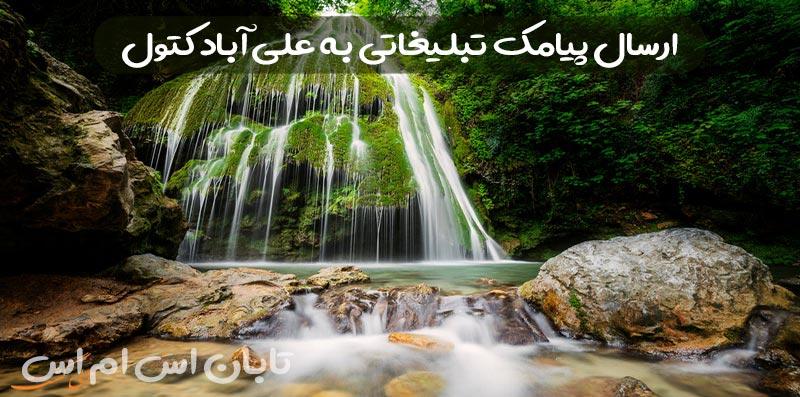 ارسال پیامک تبلیغاتی در علی آباد کتول