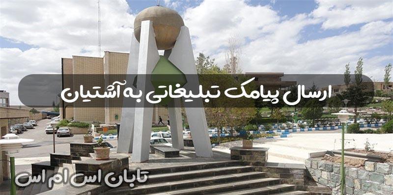 ارسال پیامک تبلیغاتی در آشتیان