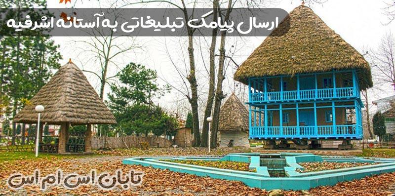 ارسال پیامک تبلیغاتی در آستانه اشرفیه