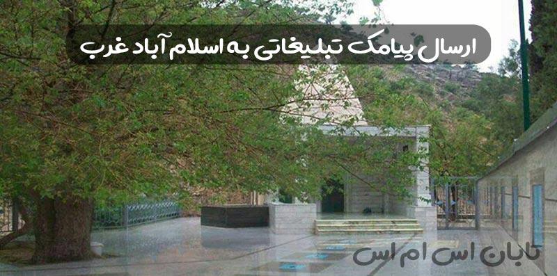 ارسال پیامک تبلیغاتی در اسلامآباد غرب