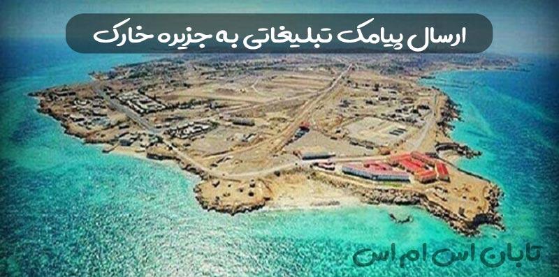 ارسال پیامک تبلیغاتی در جزیره خارک