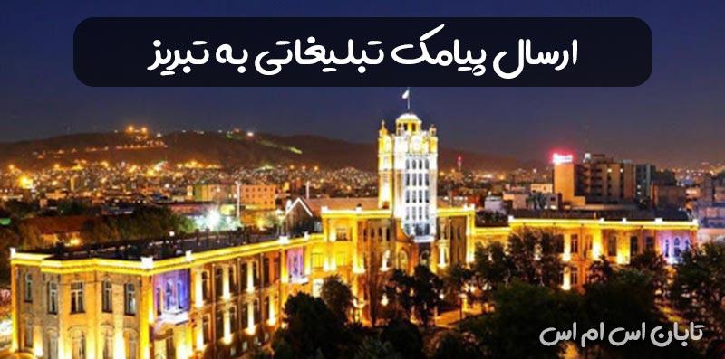 ارسال پیامک تبلیغاتی در تبریز
