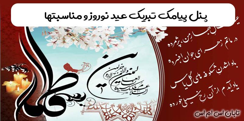 پنل پیامک تبریک عید نوروز و مناسبتها