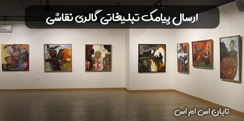 ارسال پیامک تبلیغاتی گالری نقاشی