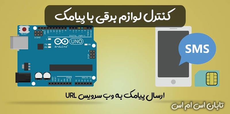 پنل پیامک کنترل لوازم برقی با پیامک