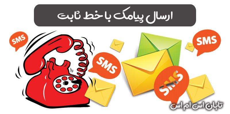ارسال پیامک با خط ثابت
