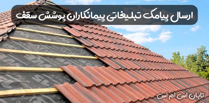 پنل پیامک پیمانکاران پوشش سقف