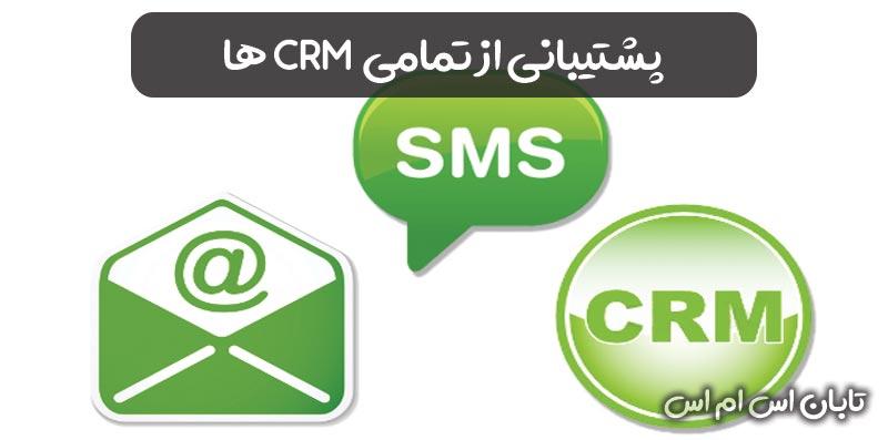 پشتیبانی کامل از تمامی CRM ها