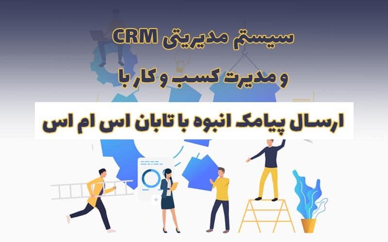 پنل اس ام اس با پشتیبانی CRM