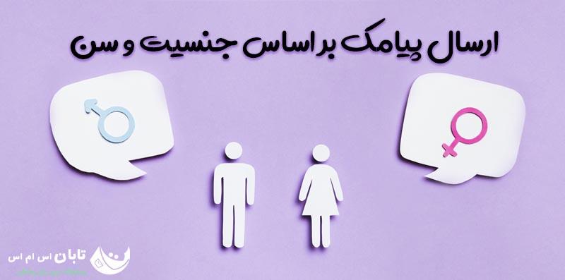 پیامک بر اساس جنسیت
