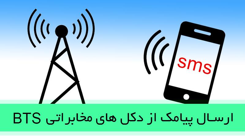 ارسال پیامک دکل مخابراتی