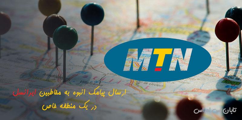 پیامک ایرانسل منطقه ای
