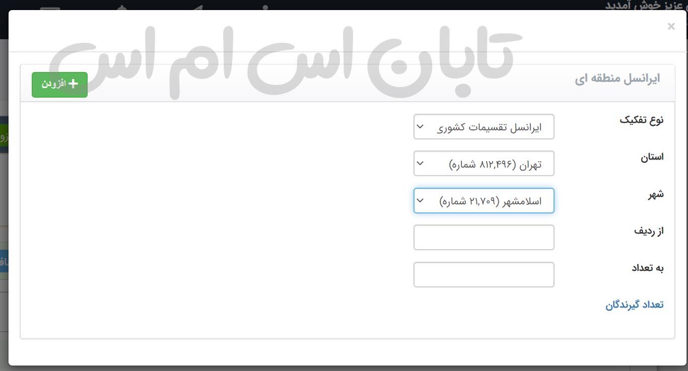 ارسال پیامک ایرانسل منطقه ای