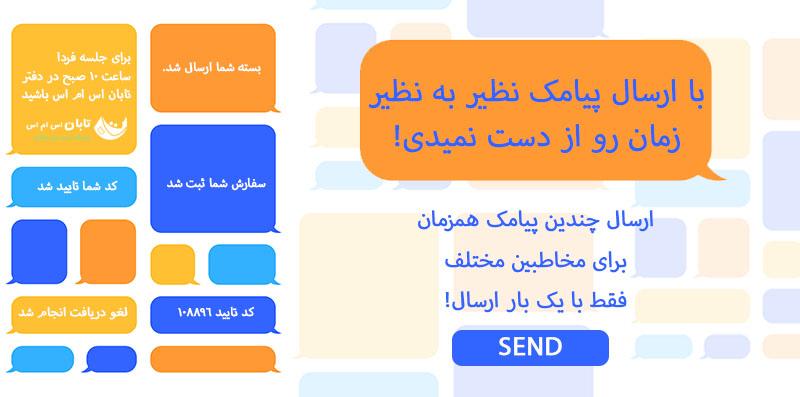 ارسال پیامک نظیر به نظیر