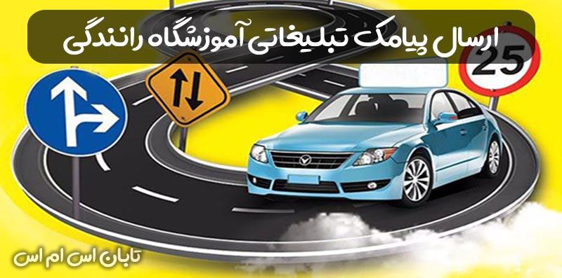 پنل پیامک آموزش رانندگی