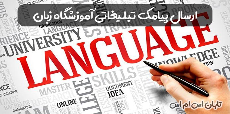 پنل پیامک آموزشگاه زبان