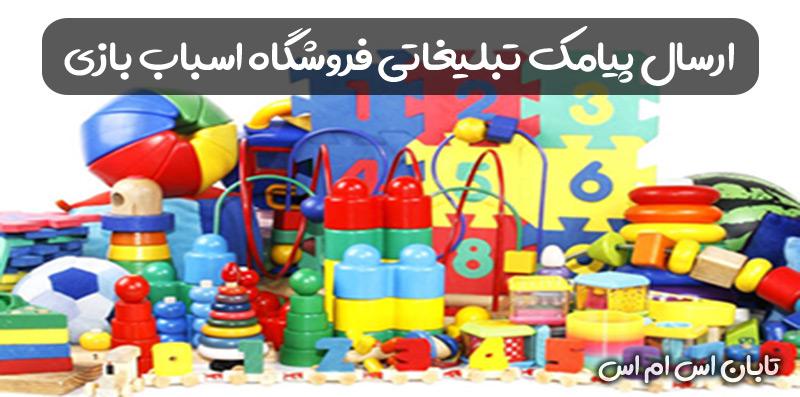 پنل پیامک فروشگاه اسباب بازی