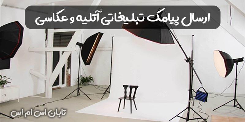 پنل پیامک آتلیه عکاسی