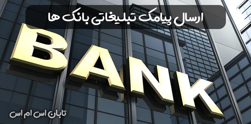 پنل پیامک بانکها