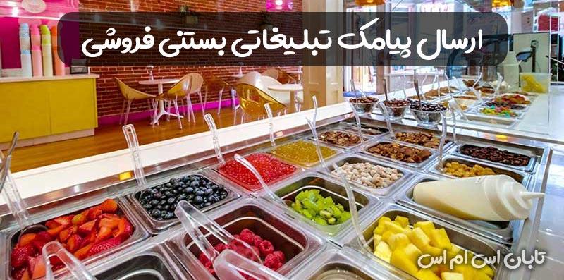 پنل پیامک بستنی فروشی