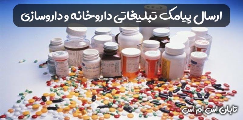 پنل پیامک داروخانه و داروسازی