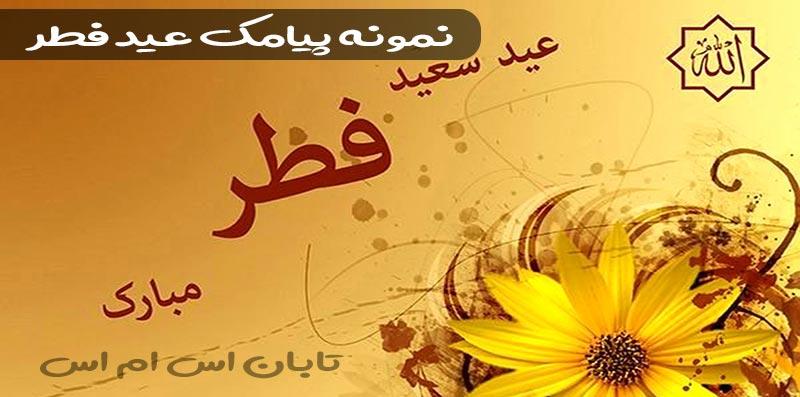 نمونه پیامک عید فطر