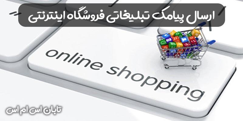 پنل پیامک فروشگاه اینترنتی