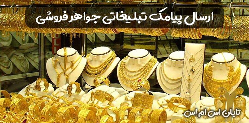 پنل پیامک جواهر فروشی