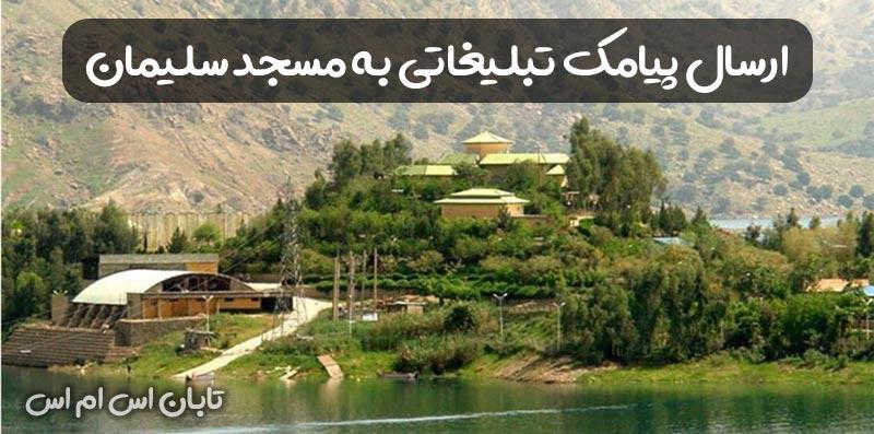 ارسال پیامک تبلیغاتی در مسجد سلیمان