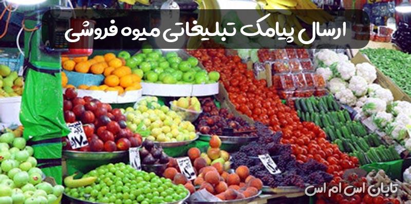 پنل پیامک میوه فروشی