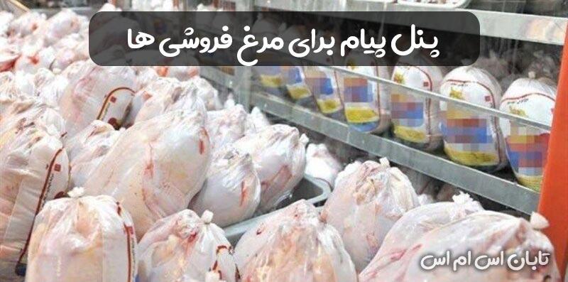 پنل پیامک مرغ فروشی