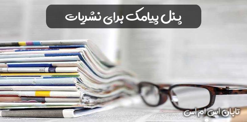 پنل چیامک برای نشریات
