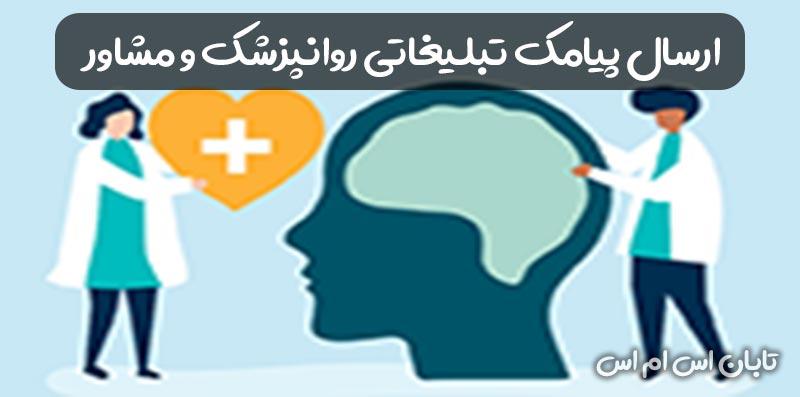 پنل پیامک روانشناسی و مشاور