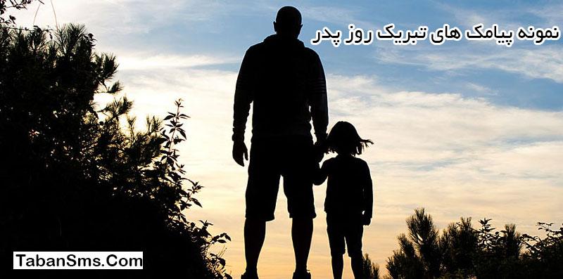 نمونه پیامک تبریک روز پدر