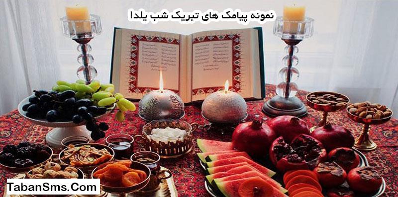 نمونه پیامک تبریک شب یلدا