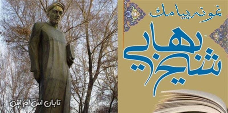 نمونه پیامک بزرگداشت شیخ بهایی