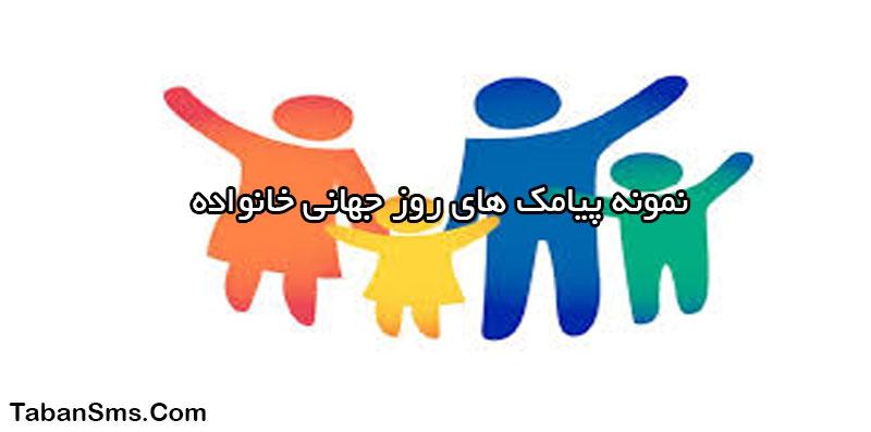 نمونه پیامک روز جهانی خانواده