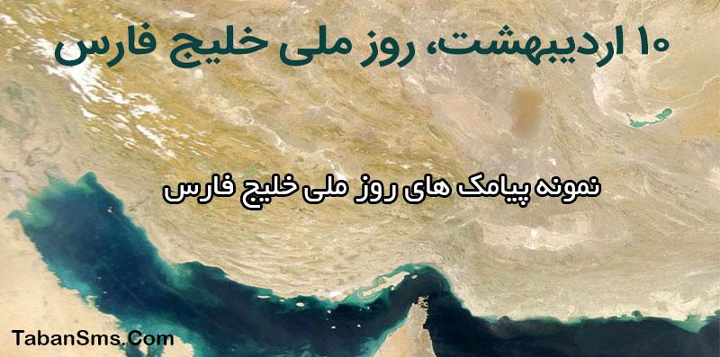 نمونه پیامک روز ملی خلیج فارس