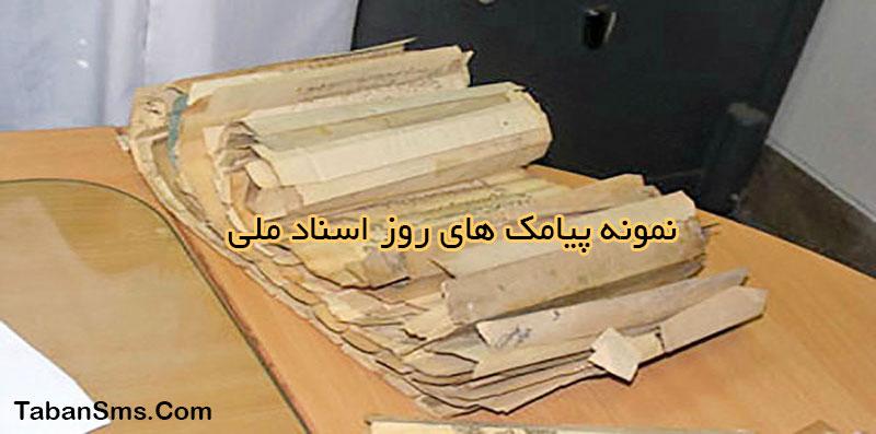 نمونه پیامک روز اسناد ملی