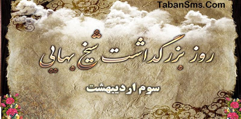 پیامک های بزرگداشت شیخ بهایی