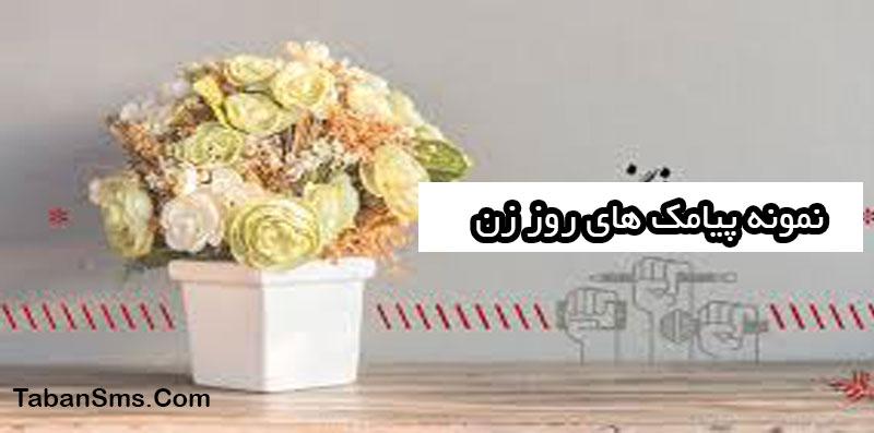نمونه پیامک روز زن